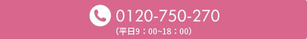 0120-750-270