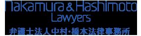 中村・橋本法律事務所