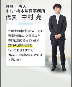中村・橋本法律事務所 代表 中村亮